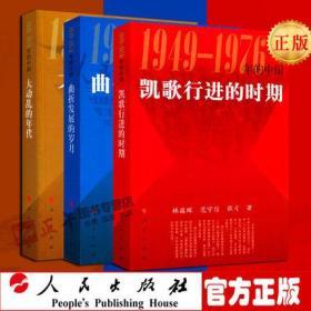 正版现货 拍下即发!1949-1976年的中国 凯歌行进的时期 曲折发展的岁月 大动乱的年代 三部曲 共和国三部曲 人民出版社