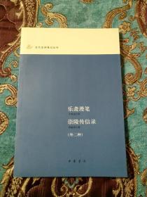 乐斋漫笔;崇陵传信录(外二种)