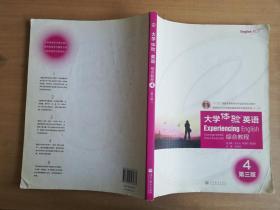 大学体验英语·综合教程(4)(第3版):教育部2008年度普通高等教育精品教材(第2版)【实物拍图 品相自鉴 带光盘 有笔记】