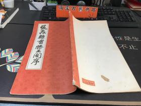 张森隶书滕王阁序(12开 90年1版1印)