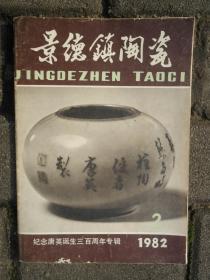 景德镇陶瓷1982年第2期纪念唐英诞生三百周年专辑