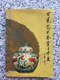 古瓷艺术鉴赏与修复