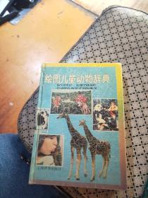绘图儿童动物辞典