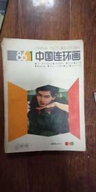 中国连环画 1986年第1期(创刊号)---1991年 共计93本合售 几乎都是全年的 ,具体见描述