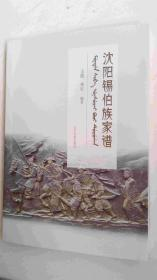 沈阳锡伯族家谱.