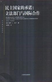 东方编译所译丛 民主国家的承诺:立法部门与国际合作