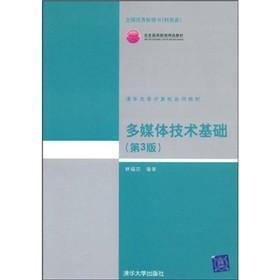 普通高等教育十一五国家级规划教材·清华大学计算机系列教材:多媒体技术基础(第3版)