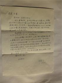 A0743南开大学教授、博士生导师,外文系主任蒋华上先生上款,常耀信教授信札一通一页