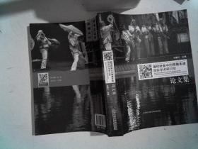 当代社会中的传统生活国际学术研讨会论文集