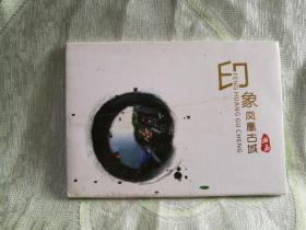湘西  印象凤凰古城(会员卡,编号:0000201)明信片,11张)