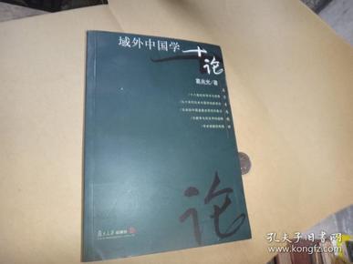 域外中国学十论 葛兆光签名赠送本
