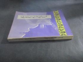 锡伯族民间歌曲集(仅印800册).