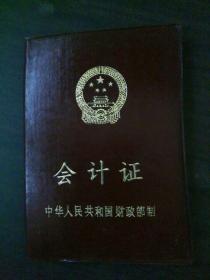 会记证中华人民共和国财政部制
