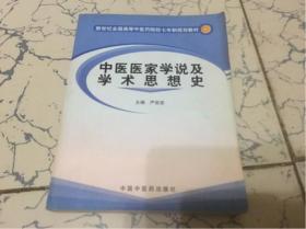 中医医家学说及学术思想史
