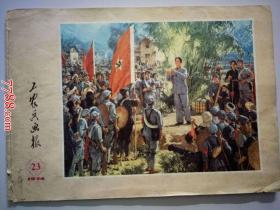 1974年23期:工农兵画报(独立自主自力更生的一曲凯歌、伟大时代的画卷等)