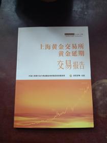 上海黄金交易所黄金延期交易报告