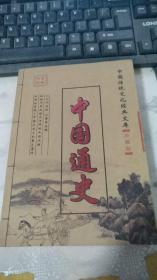 中国通史----中国传统文化经典文库【珍藏版】