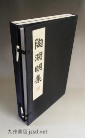 陶渊明集 (一函两册全)景毛本鲁氏所刊  苏写陶集
