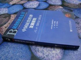 民营经济蓝皮书(2012-2013){庄聪生签赠本 无字迹勾画}