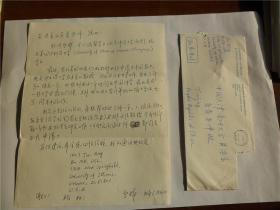 A0744南开大学教授、博士生导师,外文系主任蒋华上先生上款,宁群信札一通一页,附实寄封