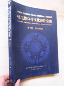 正版现货:《 哈尼族口传文化译注全集》第7卷 都玛简收、  哈汉对照、大16开、定价580元【全新】  F