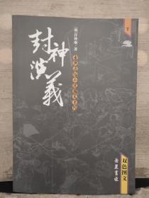 封神演义(下)(双色图文)
