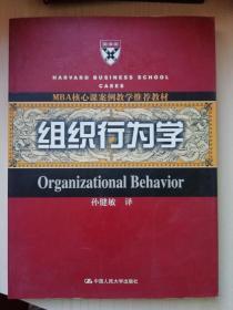 组织行为学 (MBA核心课案例教学推荐教材)
