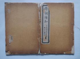 《作词须知(中原音韵)--2册全》(民国十七年出版)