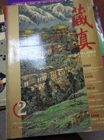 特价现货~藏真(2005第2卷)