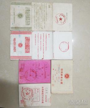 存折(五六十年代5本合售)