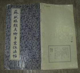 苏轼临颜真卿争坐位法帖 【12开 一版一印 书脊有裂 品如图】