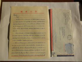 A0745南开大学教授、博士生导师,外文系主任蒋华上先生上款,曹津西信札一通三页,附实寄封
