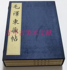 毛泽东藏帖  上中下 3册全  山西人民出版社1998年线装缎面线装