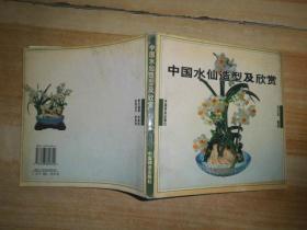 中国水仙造型及欣赏
