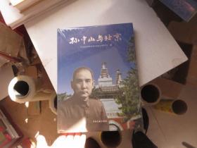 孙中山与北京  未开封