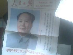 人民日报1977年4月15日毛主席像