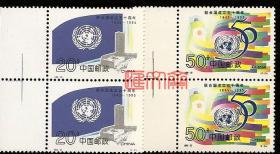 1995-22 联合国成立五十周年1945-4995,20分联合国会徽及大楼、50分各国旗帜图,带左边原胶全新品邮票一套,齿孔无折