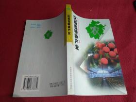 区域性特种产业----新世纪浙江特色农业丛书