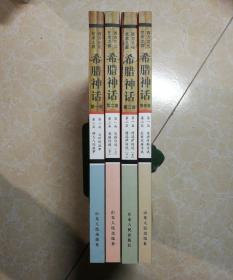 西方文化艺术之源:希腊神话.全4册