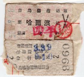 新中国轮船票类----1958年哈尔滨--乌鸦泡/乌鸦泡--哈尔滨,往返硬卡船票2张