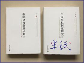 王毅  中国皇权制度研究 以16世纪前后中国制度形态及其法理为焦点 上下  2007年初版软精装