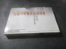 中国土木建筑百科辞典  建筑设备工程  精装