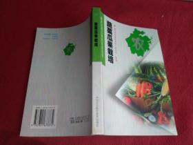 蔬菜瓜果栽培----新世纪浙江特色农业丛书