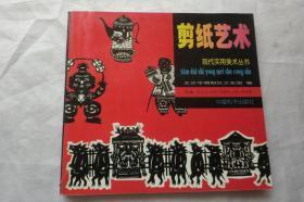 现代实用美术丛书:剪纸艺术(孙帅签名本) 看描述