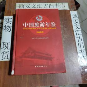 中国旅游年鉴2009