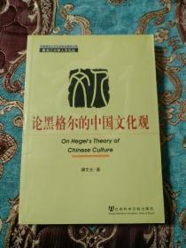 论黑格尔的中国文化观