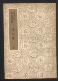 国学基本丛书简编--王临川集【中册】