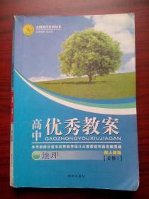 高中地理必修1教案,高中地理教案,高中地理教师教学,高中地理2010年3版