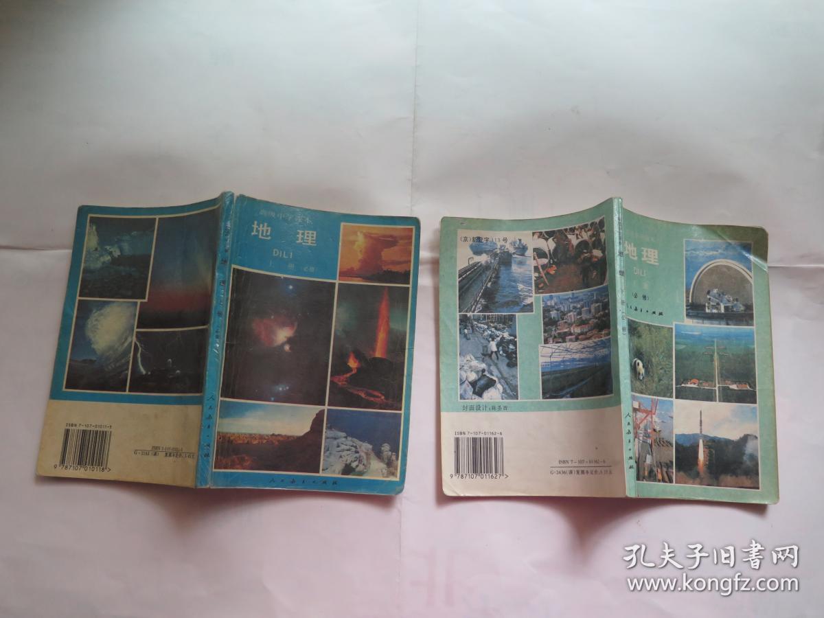 (90年代课本)高级中学数学课本上下册高中全国联赛地理2014图片