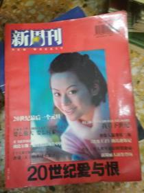 新周刊  1999年第1期